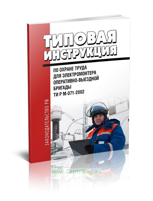 ТИ Р М-071-2002 Типовая инструкция по охране труда для электромонтера оперативно-выездной бригады