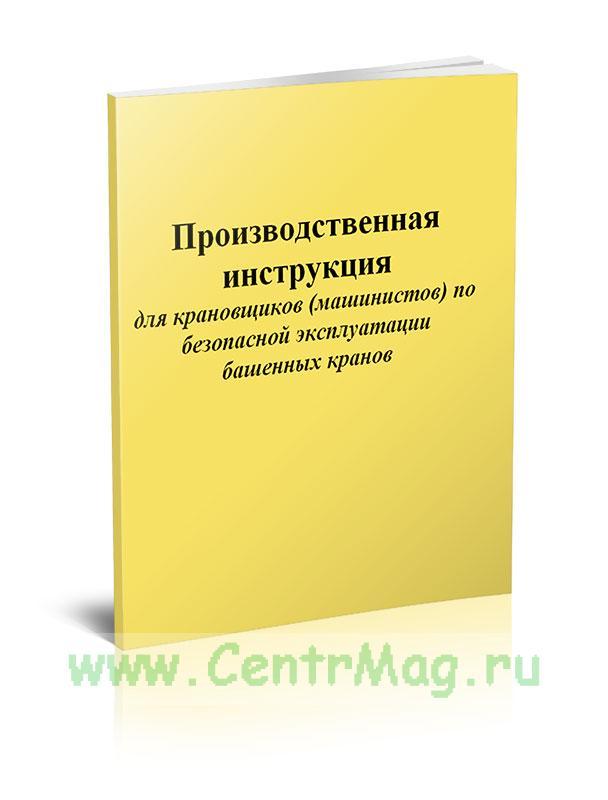 Производственная инструкция для крановщиков (машинистов) по безопасной эксплуатации башенных кранов.