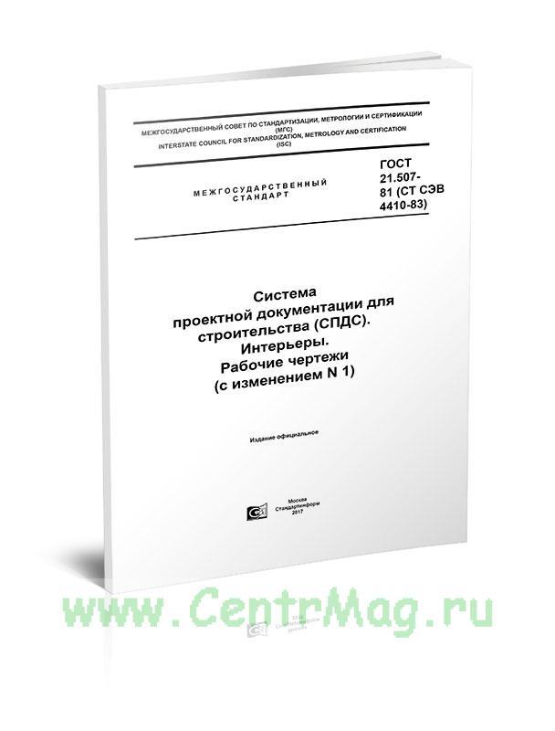 ГОСТ 21.507-81 (СТ СЭВ 4410-83) Система проектной документации для строительства (СПДС). Интерьеры. Рабочие чертежи (с изменением N 1) 2019 год. Последняя редакция