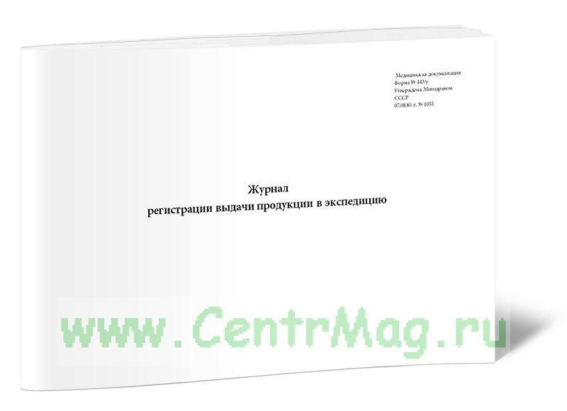Журнал регистрации выдачи продукции в экспедицию. Форма 443/у
