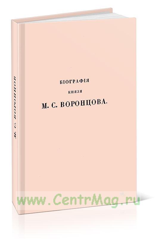 Биография генерал-фельдмаршала князя М.С.Воронцова