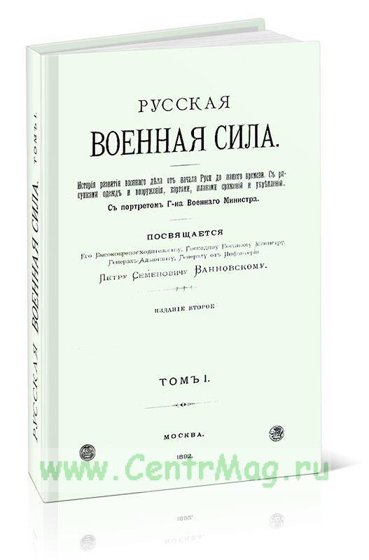Русская военная сила. Том 1