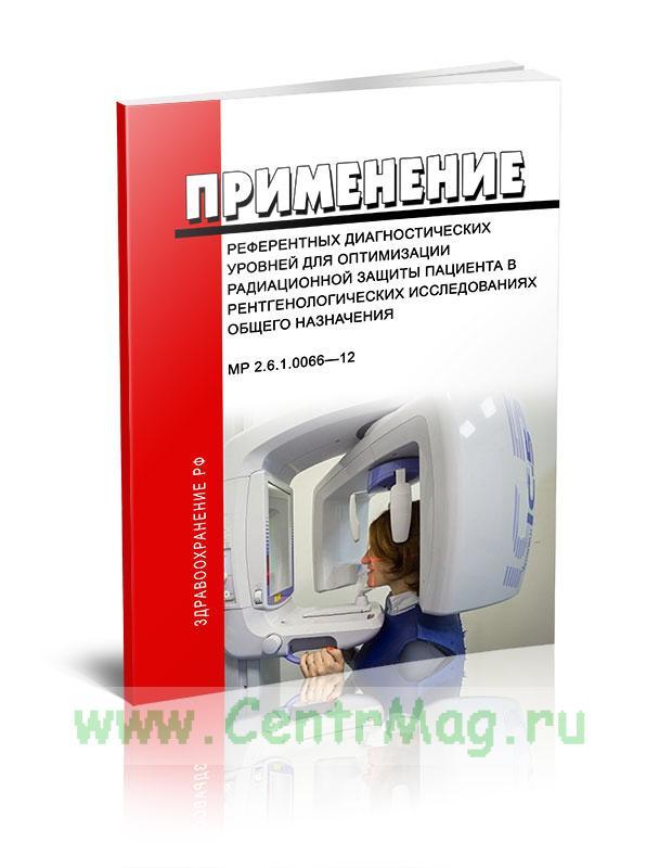 МР 2.6.1.0066—12 Применение референтных диагностических уровней для оптимизации радиационной защиты пациента в рентгенологических исследованиях общего назначения 2019 год. Последняя редакция
