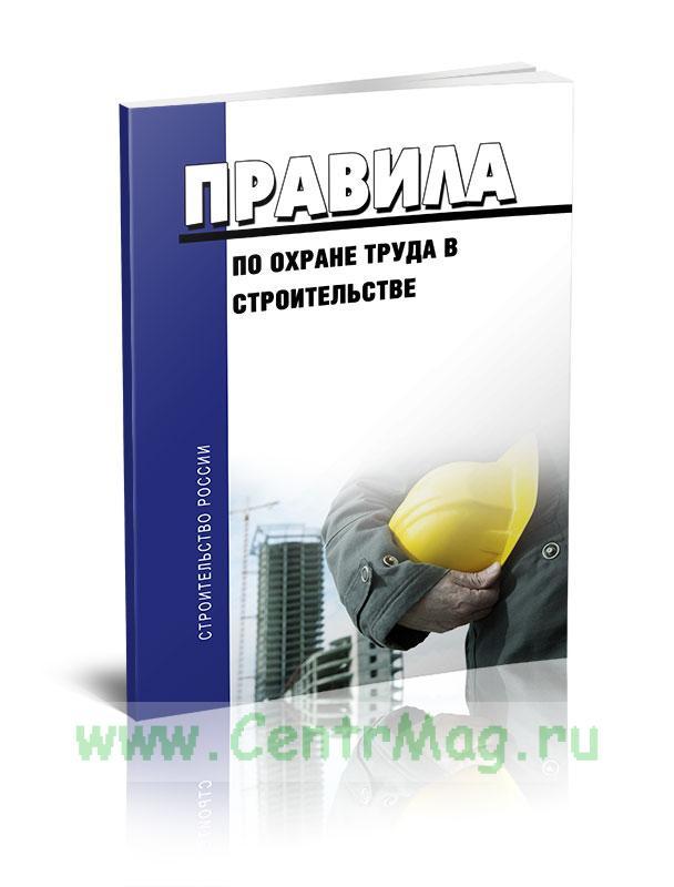Правила по охране труда в строительстве 2019 год. Последняя редакция
