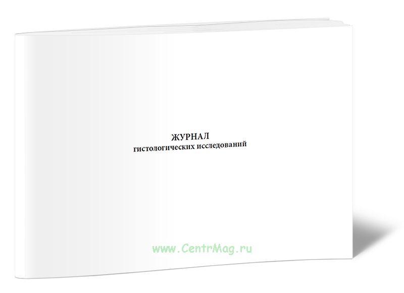Журнал гистологических исследований