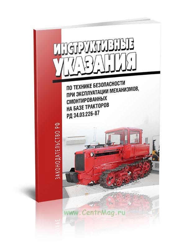 РД 34.03.226 Инструктивные указания по технике безопасности при эксплуатации механизмов, смонтированных на базе тракторов 2019 год. Последняя редакция