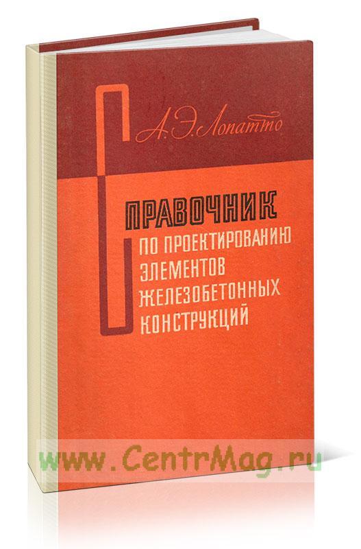 Справочник по проектированию элементов железобетонных конструкций