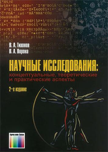 Научные исследования: концептуальные, теоретические и практические аспекты  (2-е издание, стереотипное)