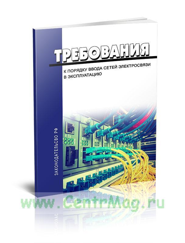 Требования к порядку ввода сетей электросвязи в эксплуатацию 2019 год. Последняя редакция