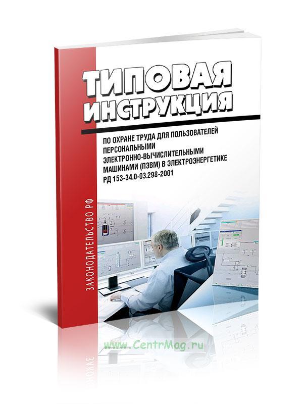 РД 153-34.0-03.298-2001 Типовая инструкция по охране труда для пользователей персональными электронно-вычислительными машинами (ПЭВМ) в электроэнергетике 2019 год. Последняя редакция