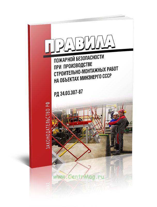 РД 34.03.307-87 Правила пожарной безопасности при производстве строительно-монтажных работ на объектах Минэнерго 2019 год. Последняя редакция