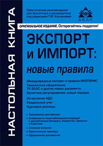 Экспорт и импорт: новые правила (8-е издание, переработанное и дополненное)