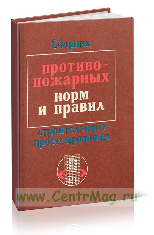 Сборник противопожарных норм и правил строительного проектирования