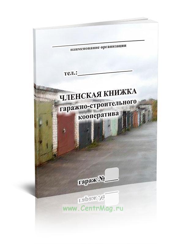 Членская книжка гаражно-строительного кооператива формат А6