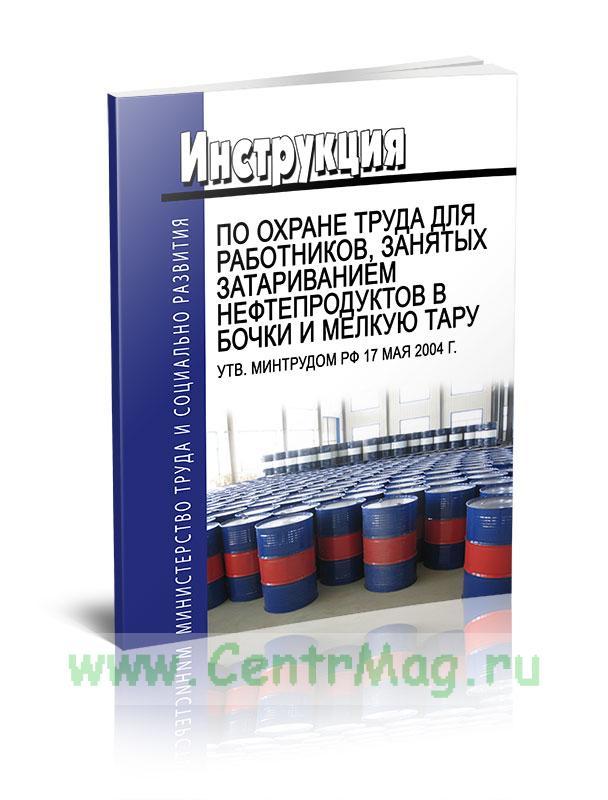 Инструкция по охране труда для работников, занятых затариванием нефтепродуктов в бочки и мелкую тару