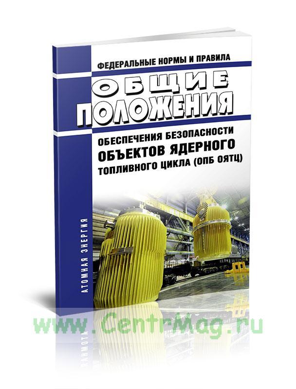 НП 016-05 Общие положения обеспечения безопасности объектов ядерного топливного цикла (ОПБ ОЯТЦ) 2019 год. Последняя редакция