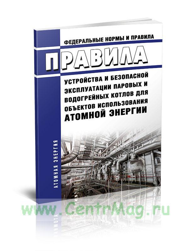 НП 046-18 Правила устройства и безопасной эксплуатации паровых и водогрейных котлов для объектов использования атомной энергии 2019 год. Последняя редакция