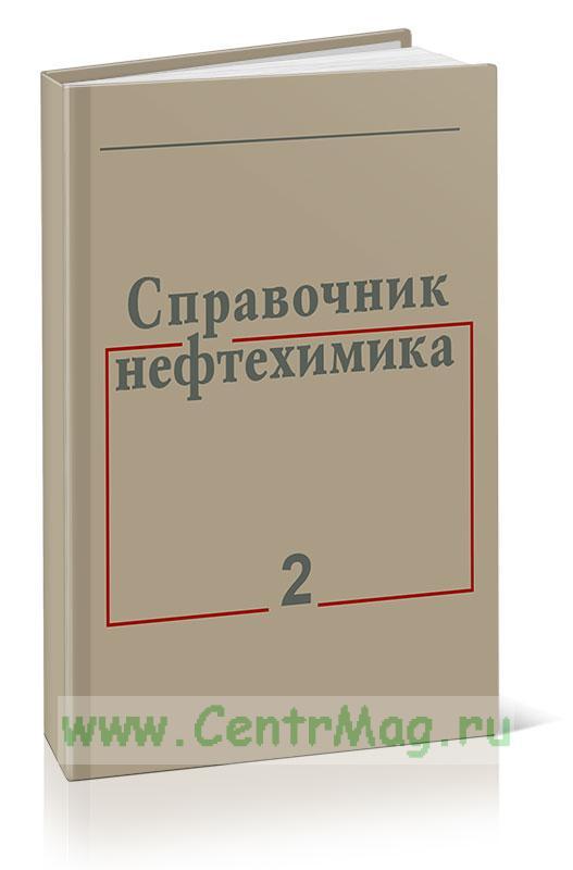 Справочник нефтехимика. Том 2