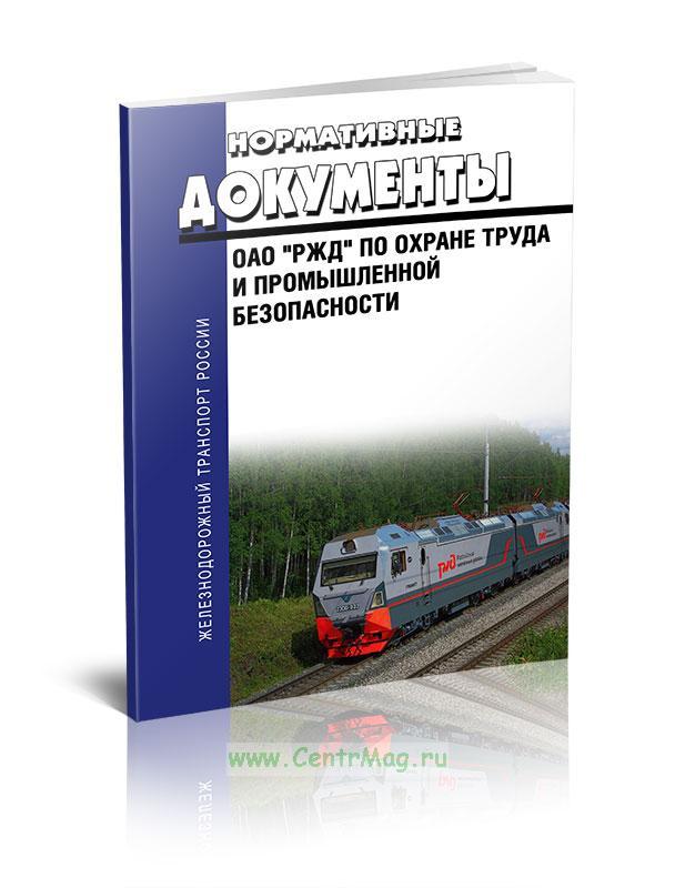Нормативные документы ОАО