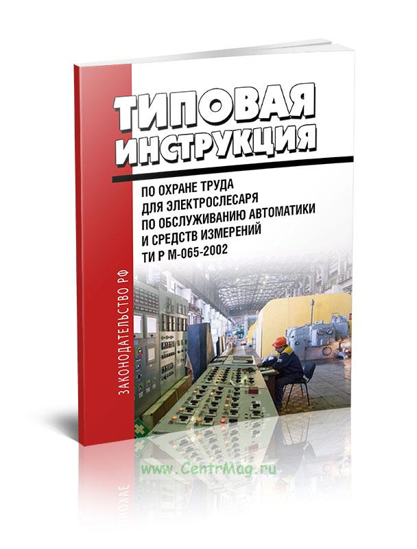 ТИ Р М-065-2002 Типовая инструкция по охране труда для электрослесаря по обслуживанию автоматики и средств измерений 2019 год. Последняя редакция