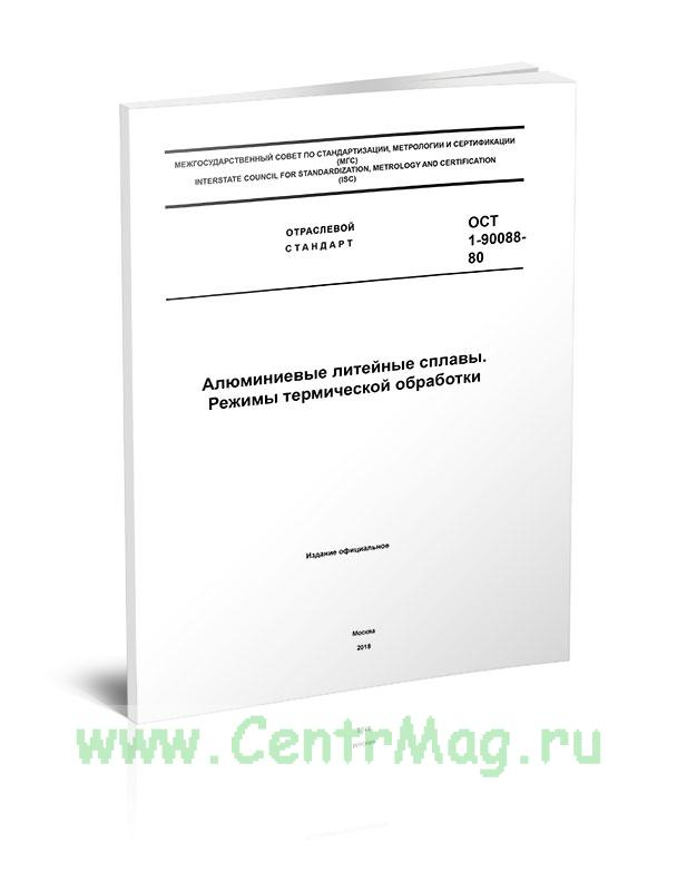 ОСТ1-90088-80  Алюминиевые литейные сплавы. Режимы термической обработки 2019 год. Последняя редакция