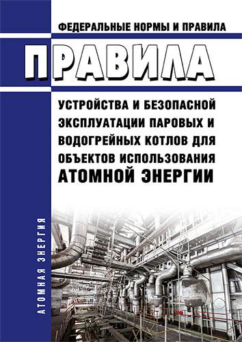 НП 046-18 Правила устройства и безопасной эксплуатации паровых и водогрейных котлов для объектов использования атомной энергии 2020 год. Последняя редакция