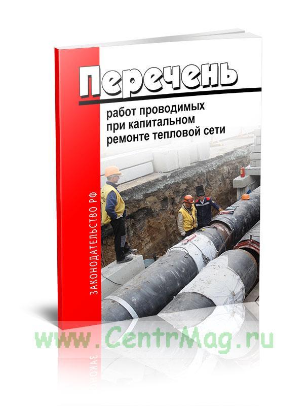 Перечень работ, проводимых при капитальном ремонте тепловой сети