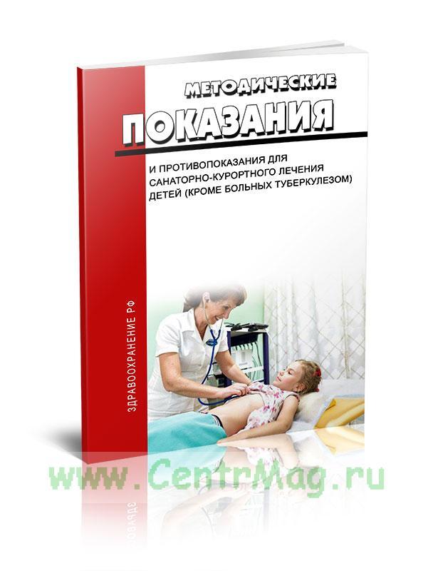 Медицинские показания и противопоказания для санаторно-курортного лечения детей (кроме больных туберкулезом)