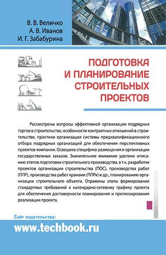 Подготовка и планирование строительных проектов