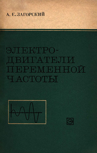 Электродвигатели переменной частоты