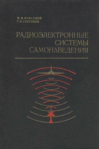 Радиоэлектронные системы самонаведения