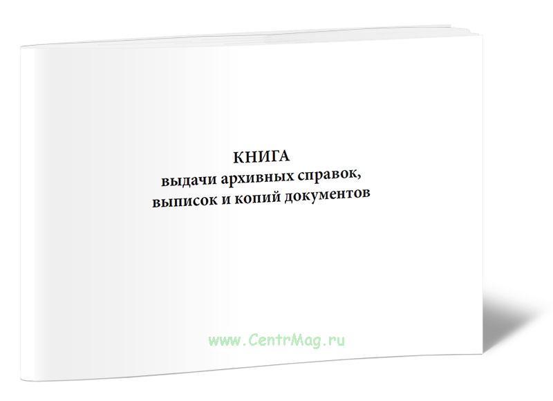 Книга выдачи архивных справок, выписок и копий документов