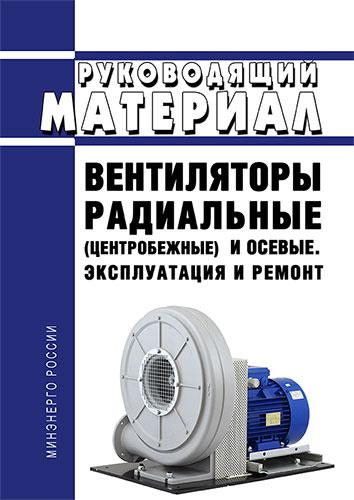 РМ 38.14.008-94. Руководящий материал. Вентиляторы радиальные (центробежные) и осевые. Эксплуатация и ремонт