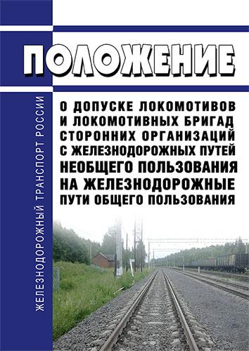Положение о допуске локомотивов и локомотивных бригад сторонних организаций с железнодорожных путей необщего пользования на железнодорожные пути общего пользования 2019 год. Последняя редакция