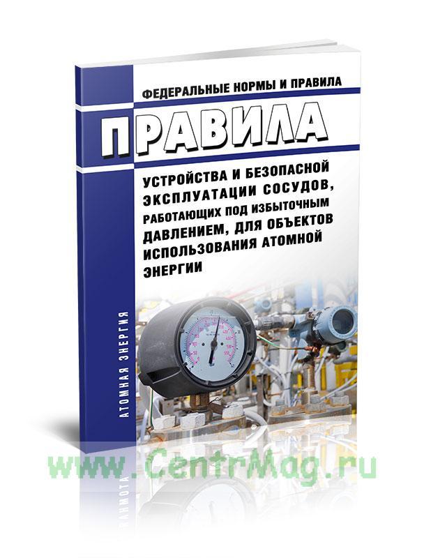 НП 044-18 Федеральные нормы и правила в области использования атомной энергии Правила устройства и безопасной эксплуатации сосудов, работающих под избыточным давлением, для объектов использования атомной энергии 2019 год. Последняя редакция