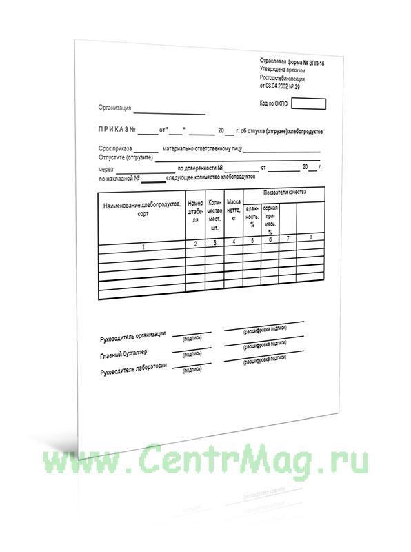 Приказ об отпуске (отгрузке) хлебопродуктов Форма № ЗПП-16