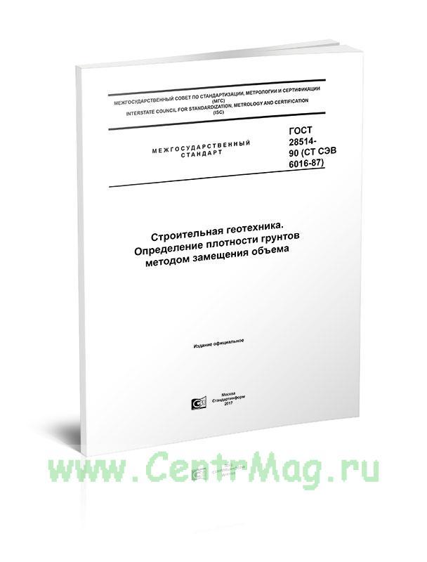ГОСТ 28514-90 (СТ СЭВ 6016-87) Строительная геотехника. Определение плотности грунтов методом замещения объема 2019 год. Последняя редакция