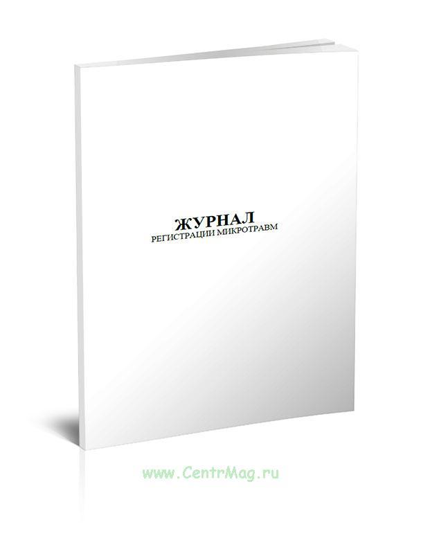 Журнал регистрации микротравм (форма 2)
