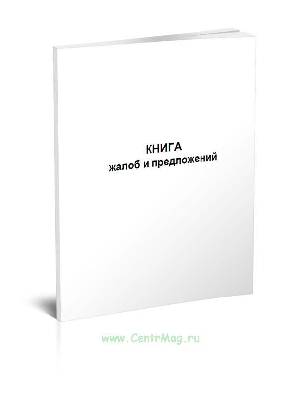 Книга жалоб и предложений. формат А5