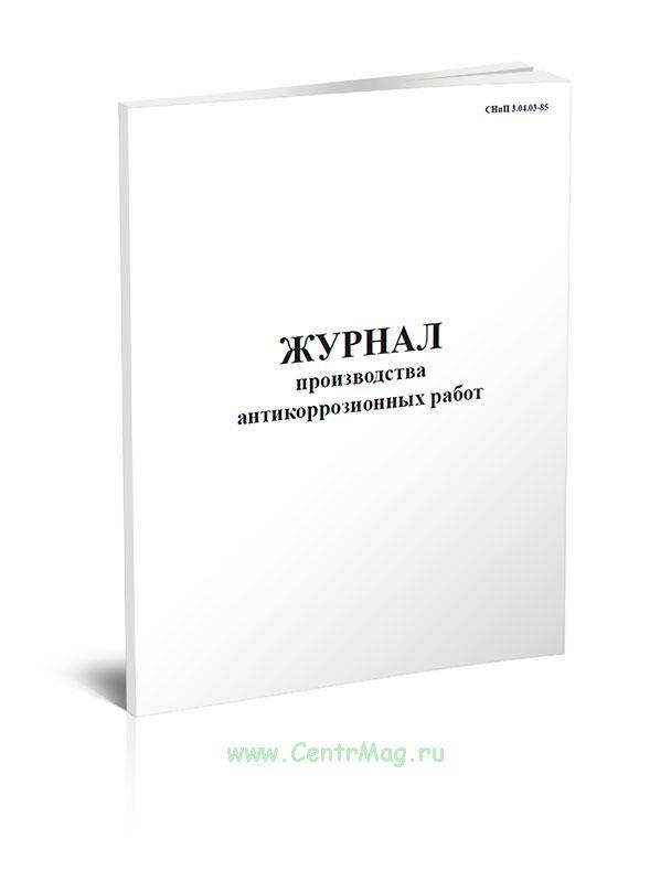 Журнал производства антикоррозийных работ