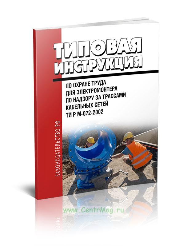 Инструкция по охране труда для электромонтера по надзору за трассами кабельных сетей ТИ РМ-072-2002 2019 год. Последняя редакция