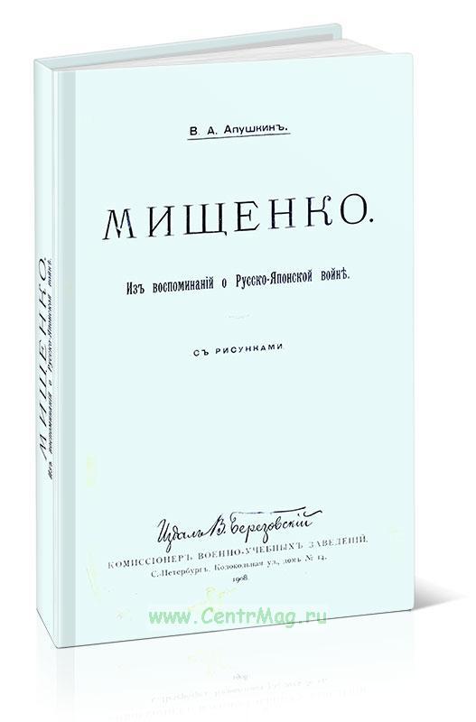 Мищенко: Из воспоминаний о Русско-Японской войне