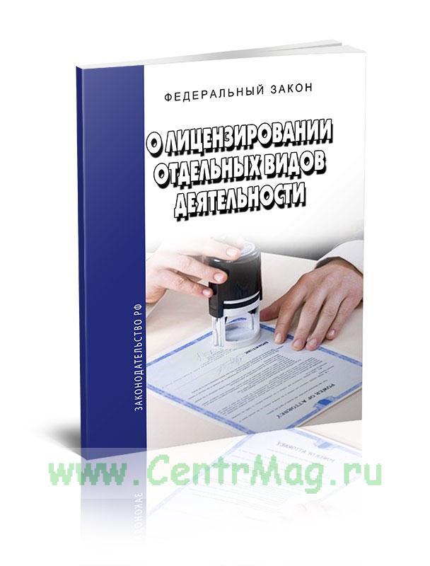 О лицензировании отдельных видов деятельности Федеральный закон РФ 2019 год. Последняя редакция