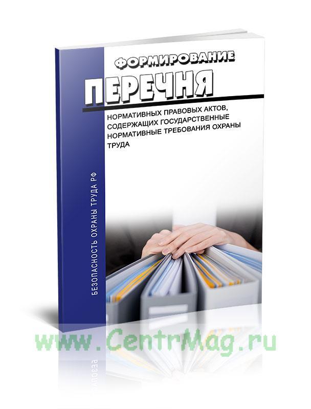 Формирование перечня нормативных правовых актов, содержащих государственные нормативные требования охраны труда