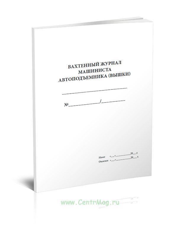 Вахтенный журнал машиниста автоподъемника (вышки)