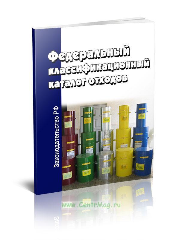 Федеральный классификационный каталог отходов 2019 год. Последняя редакция