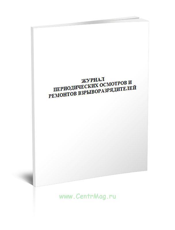 Журнал периодических осмотров и ремонтов взрыворазрядителей