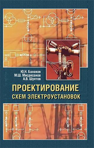 Проектирование схем электроустановок: Учебное. пособие для вузов (2-е издание, стереотипное)