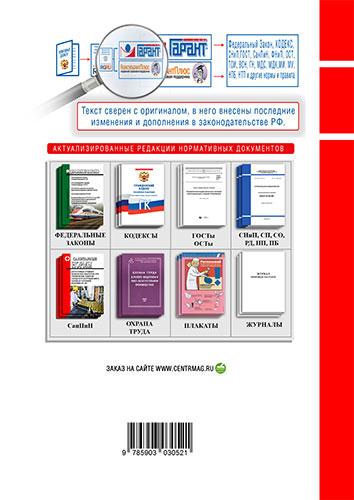 СанПиН 4097-86 Инструкция об участии представителей санитарно-эпидемиологической службы в работе комиссий по приемке в эксплуатацию законченных строительством, реконструкцией, расширением объектов производственного назначения 2020 год. Последняя редакция