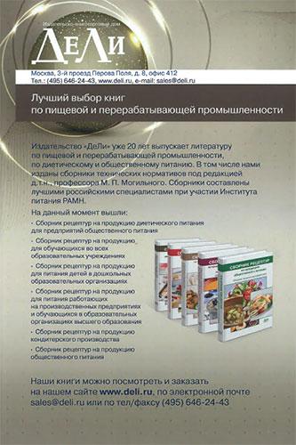 Проектирование предприятий общественного питания: дипломное проектирование (выпускная квалификационная работа)